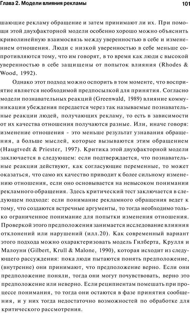 PDF. Психология маркетинга и рекламы. Мозер К. Страница 100. Читать онлайн