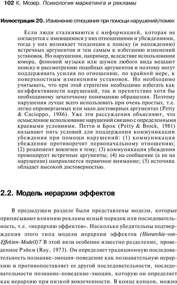 PDF. Психология маркетинга и рекламы. Мозер К. Страница 101. Читать онлайн