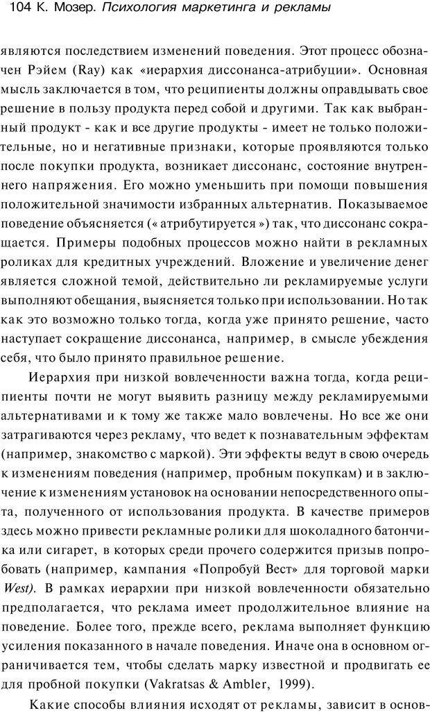 PDF. Психология маркетинга и рекламы. Мозер К. Страница 103. Читать онлайн