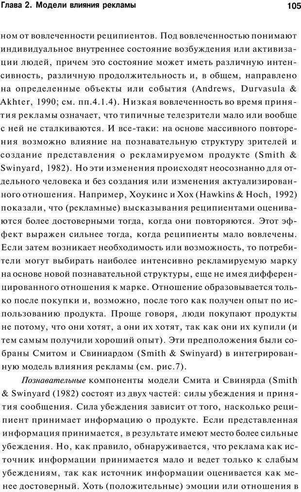 PDF. Психология маркетинга и рекламы. Мозер К. Страница 104. Читать онлайн