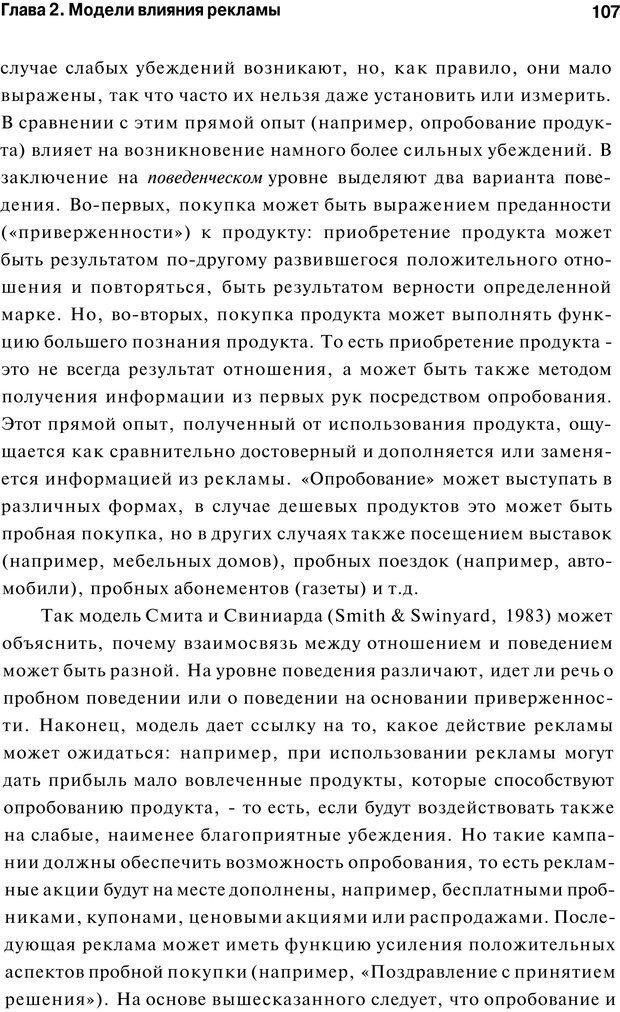 PDF. Психология маркетинга и рекламы. Мозер К. Страница 106. Читать онлайн