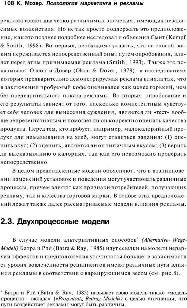 PDF. Психология маркетинга и рекламы. Мозер К. Страница 107. Читать онлайн