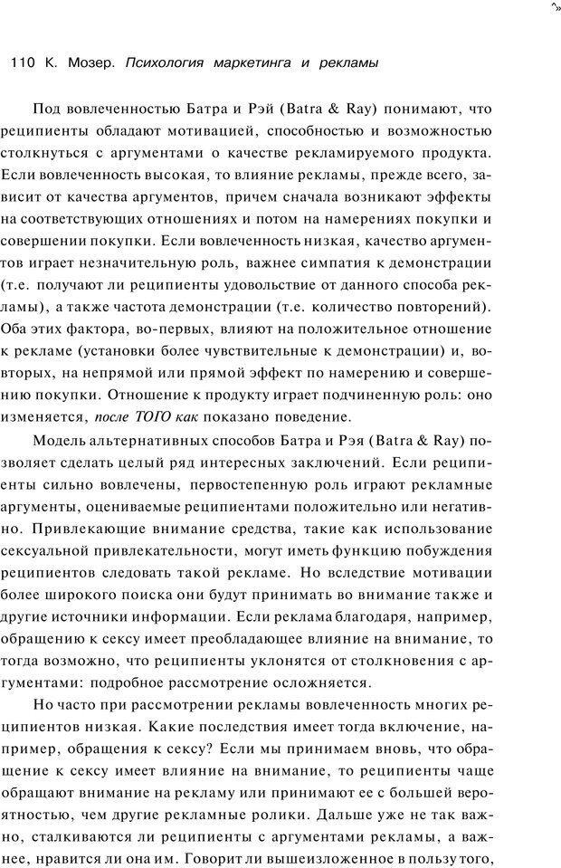 PDF. Психология маркетинга и рекламы. Мозер К. Страница 109. Читать онлайн