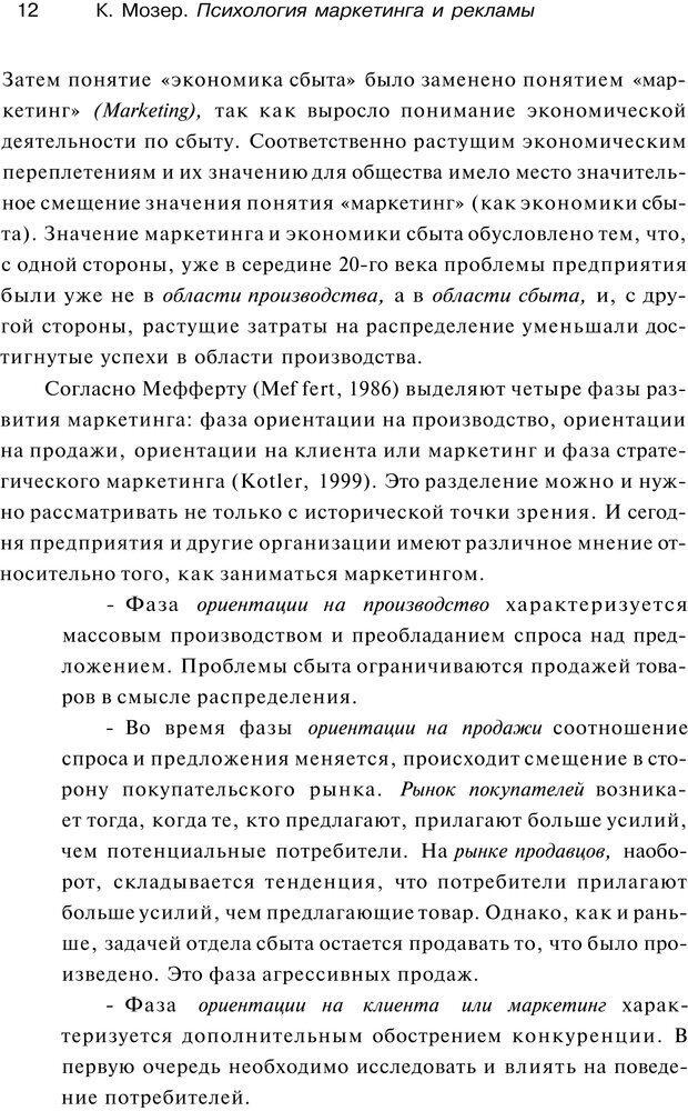 PDF. Психология маркетинга и рекламы. Мозер К. Страница 11. Читать онлайн