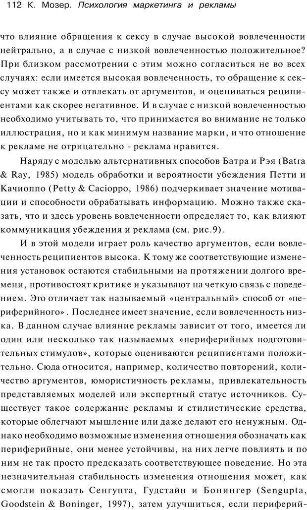 PDF. Психология маркетинга и рекламы. Мозер К. Страница 111. Читать онлайн