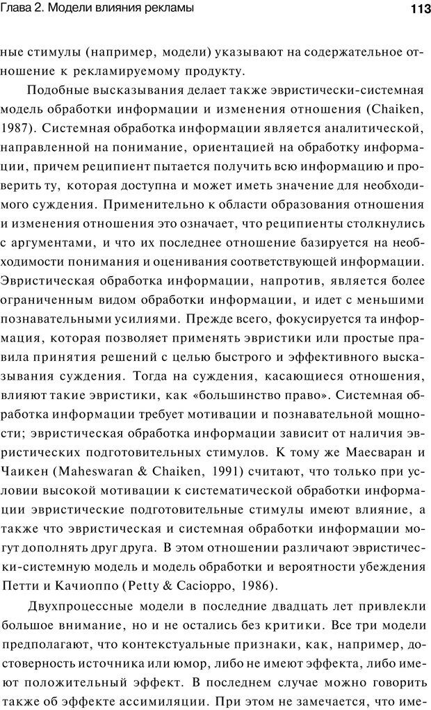 PDF. Психология маркетинга и рекламы. Мозер К. Страница 112. Читать онлайн
