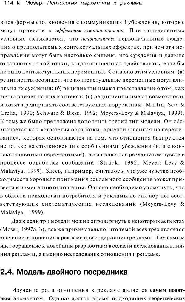 PDF. Психология маркетинга и рекламы. Мозер К. Страница 113. Читать онлайн
