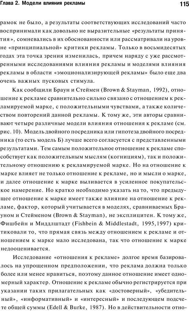PDF. Психология маркетинга и рекламы. Мозер К. Страница 114. Читать онлайн