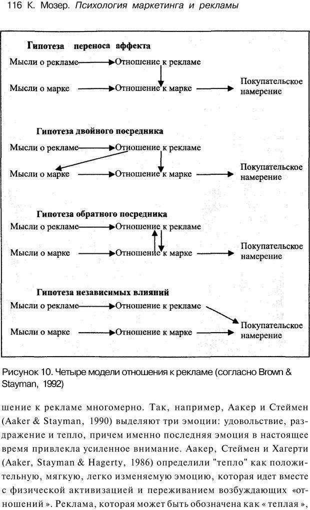 PDF. Психология маркетинга и рекламы. Мозер К. Страница 115. Читать онлайн