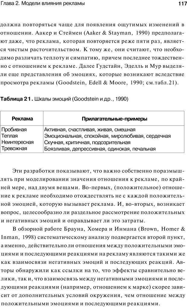 PDF. Психология маркетинга и рекламы. Мозер К. Страница 116. Читать онлайн