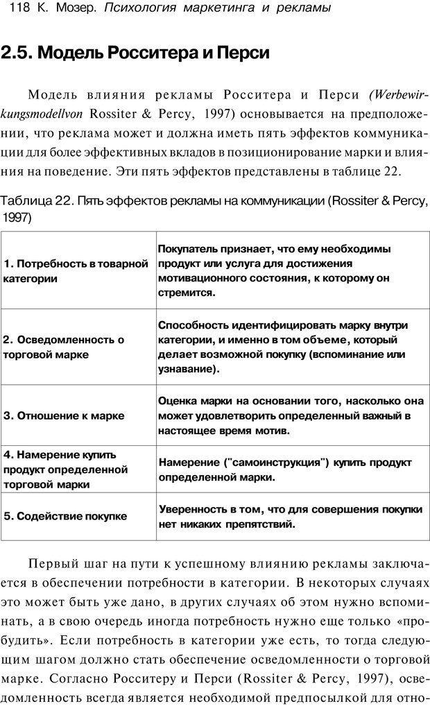 PDF. Психология маркетинга и рекламы. Мозер К. Страница 117. Читать онлайн