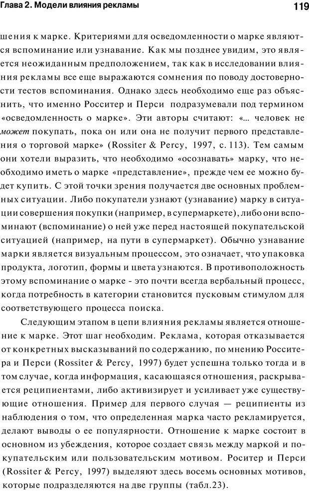 PDF. Психология маркетинга и рекламы. Мозер К. Страница 118. Читать онлайн