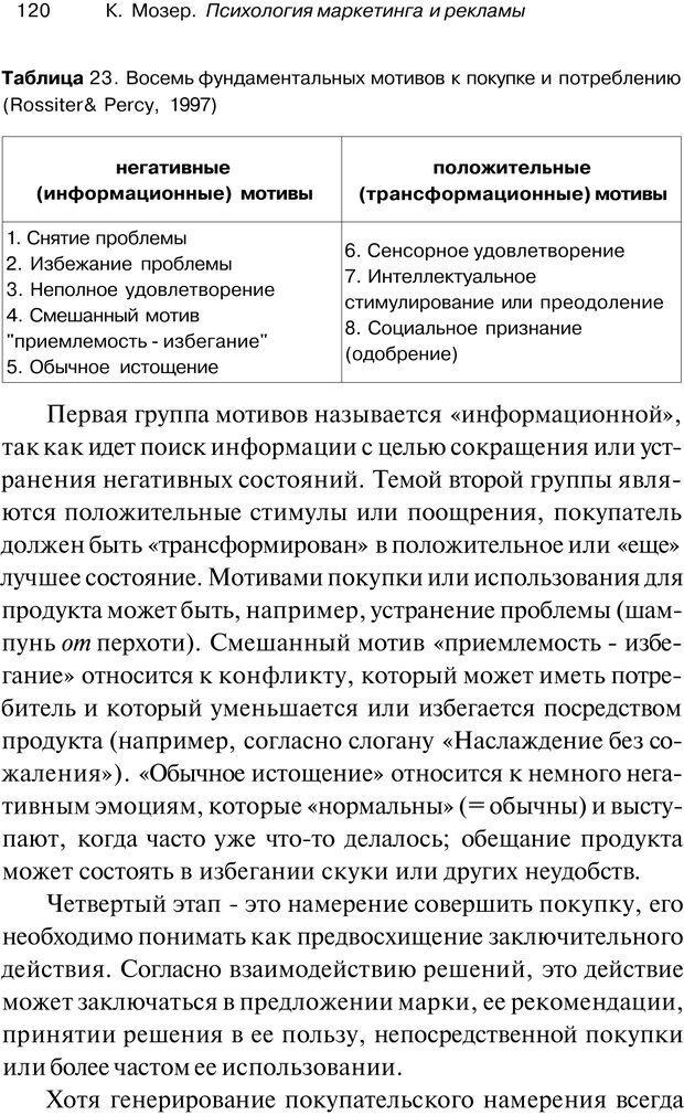 PDF. Психология маркетинга и рекламы. Мозер К. Страница 119. Читать онлайн