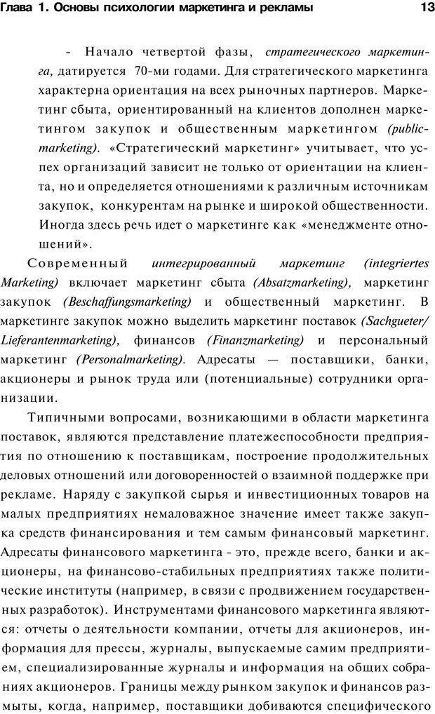 PDF. Психология маркетинга и рекламы. Мозер К. Страница 12. Читать онлайн