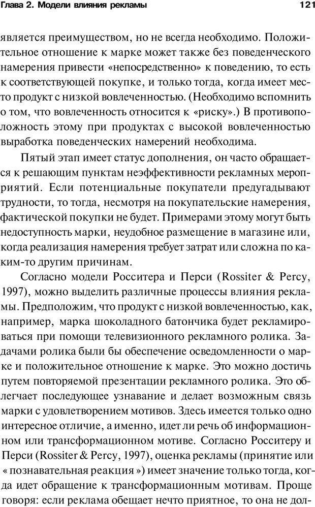 PDF. Психология маркетинга и рекламы. Мозер К. Страница 120. Читать онлайн