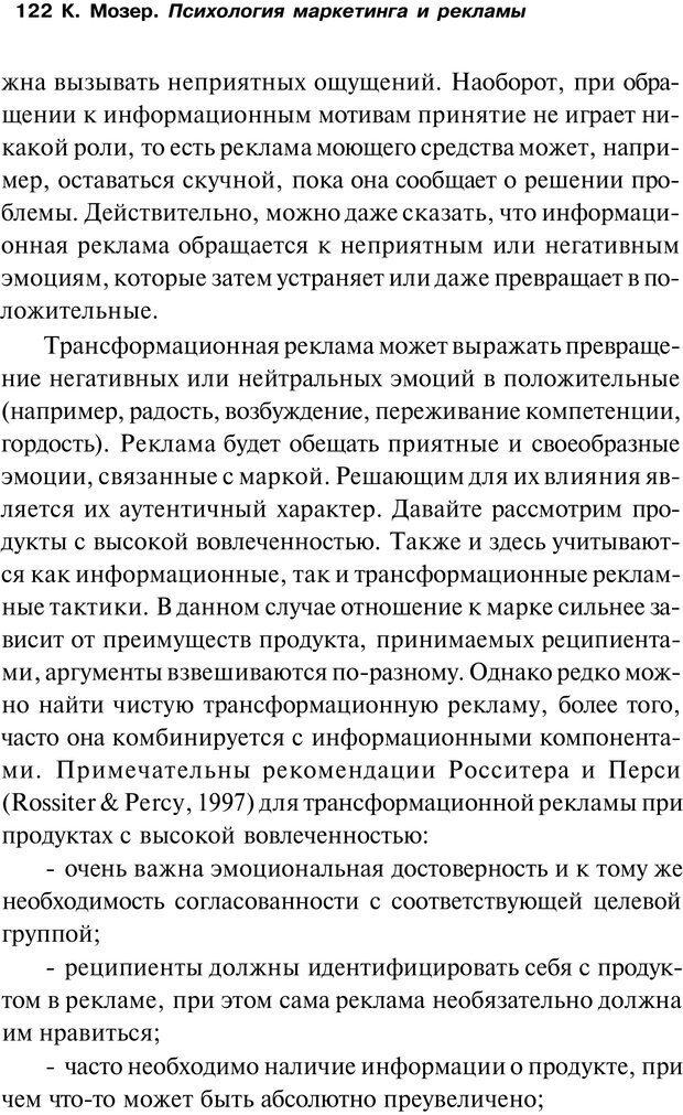 PDF. Психология маркетинга и рекламы. Мозер К. Страница 121. Читать онлайн