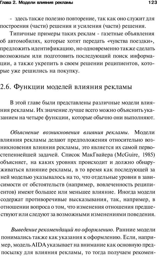 PDF. Психология маркетинга и рекламы. Мозер К. Страница 122. Читать онлайн