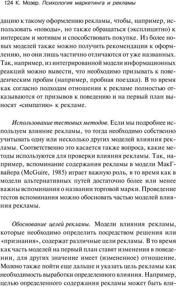 PDF. Психология маркетинга и рекламы. Мозер К. Страница 123. Читать онлайн