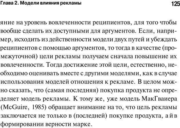 PDF. Психология маркетинга и рекламы. Мозер К. Страница 124. Читать онлайн
