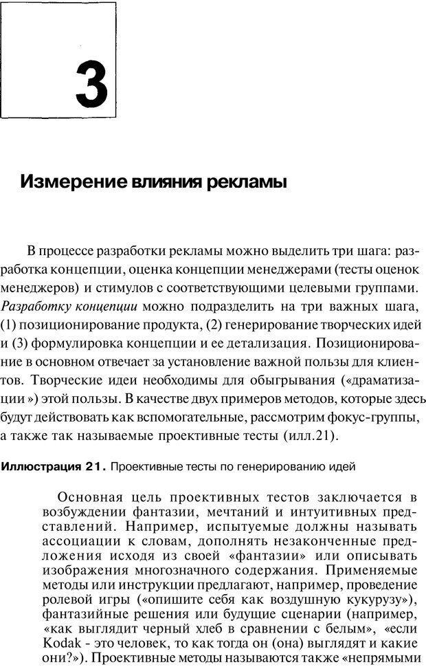 PDF. Психология маркетинга и рекламы. Мозер К. Страница 125. Читать онлайн