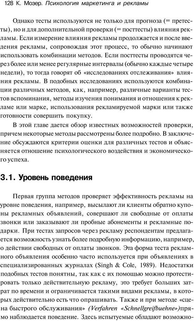 PDF. Психология маркетинга и рекламы. Мозер К. Страница 127. Читать онлайн