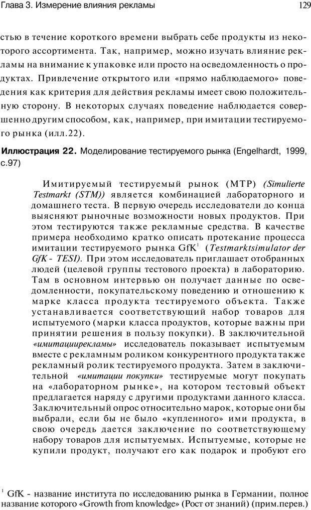 PDF. Психология маркетинга и рекламы. Мозер К. Страница 128. Читать онлайн
