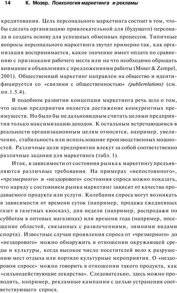 PDF. Психология маркетинга и рекламы. Мозер К. Страница 13. Читать онлайн