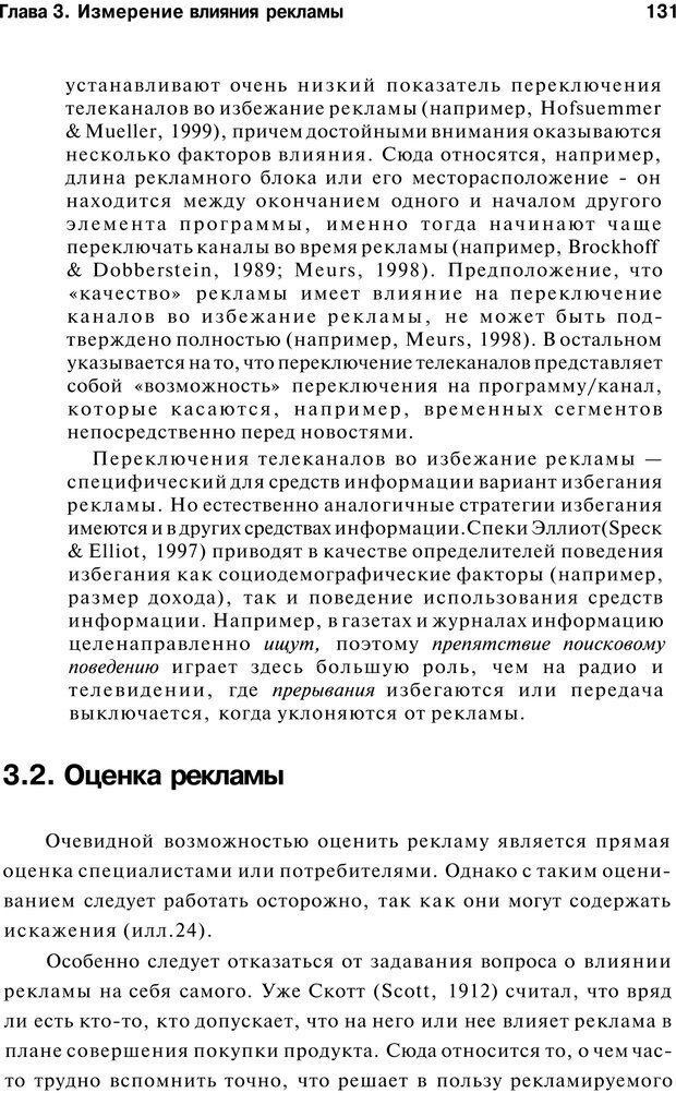 PDF. Психология маркетинга и рекламы. Мозер К. Страница 130. Читать онлайн