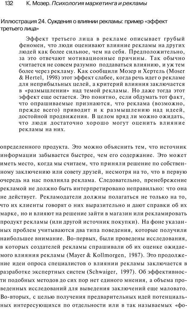 PDF. Психология маркетинга и рекламы. Мозер К. Страница 131. Читать онлайн
