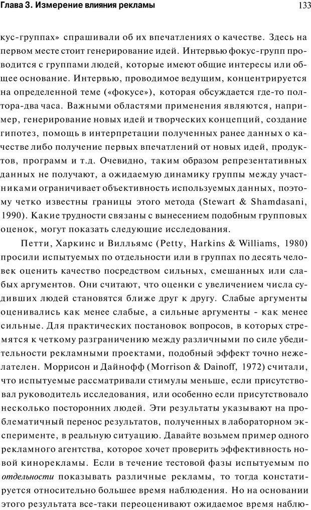 PDF. Психология маркетинга и рекламы. Мозер К. Страница 132. Читать онлайн
