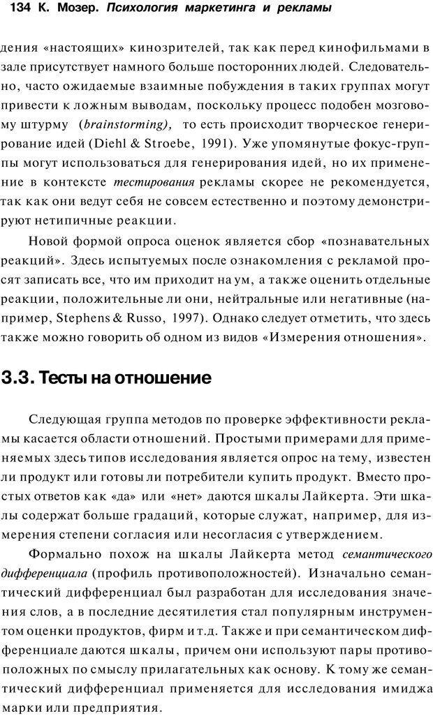 PDF. Психология маркетинга и рекламы. Мозер К. Страница 133. Читать онлайн