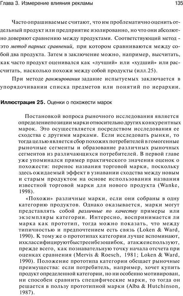 PDF. Психология маркетинга и рекламы. Мозер К. Страница 134. Читать онлайн