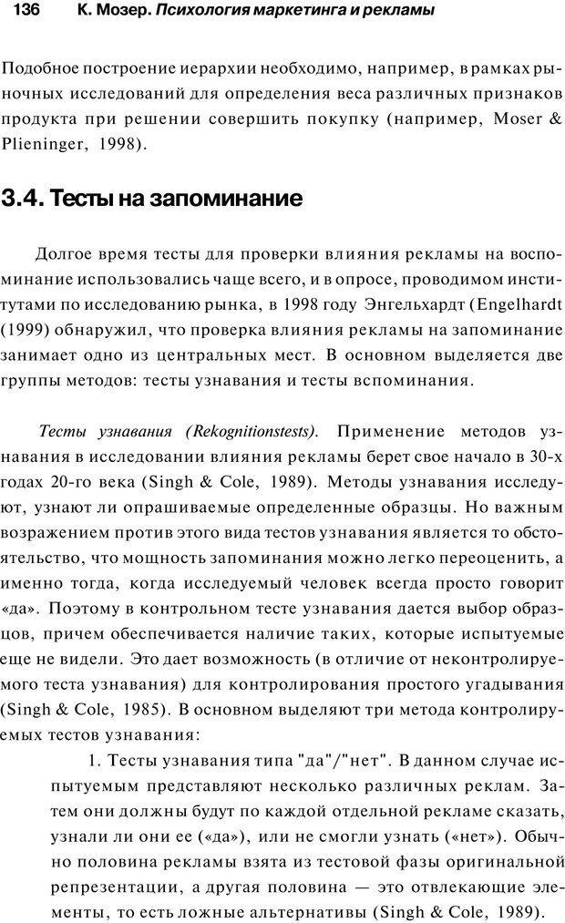 PDF. Психология маркетинга и рекламы. Мозер К. Страница 135. Читать онлайн