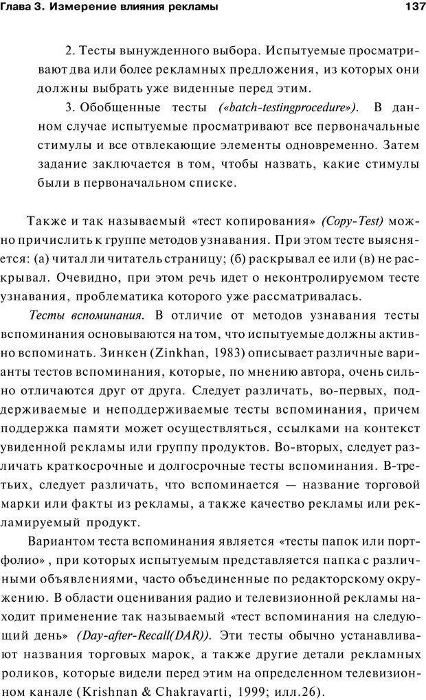 PDF. Психология маркетинга и рекламы. Мозер К. Страница 136. Читать онлайн