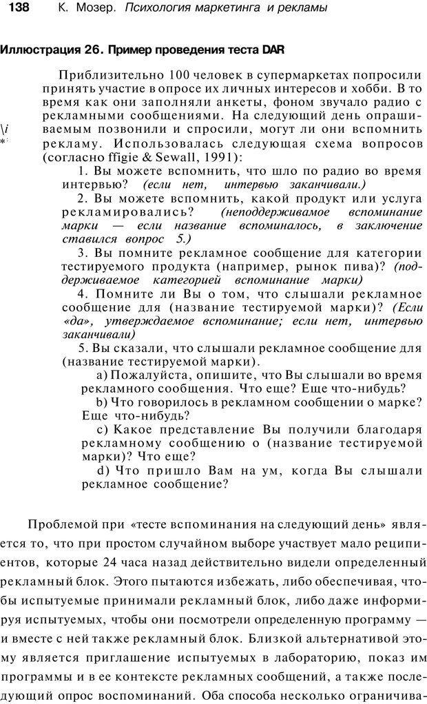 PDF. Психология маркетинга и рекламы. Мозер К. Страница 137. Читать онлайн