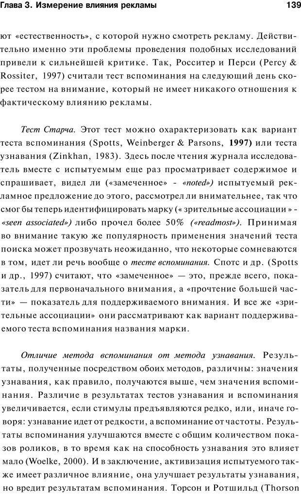 PDF. Психология маркетинга и рекламы. Мозер К. Страница 138. Читать онлайн