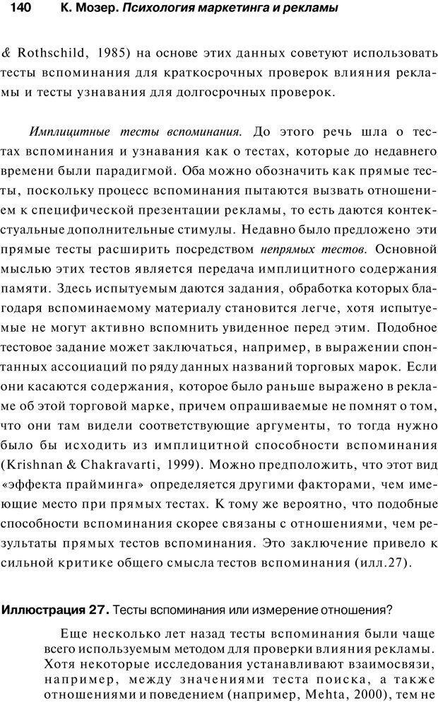 PDF. Психология маркетинга и рекламы. Мозер К. Страница 139. Читать онлайн