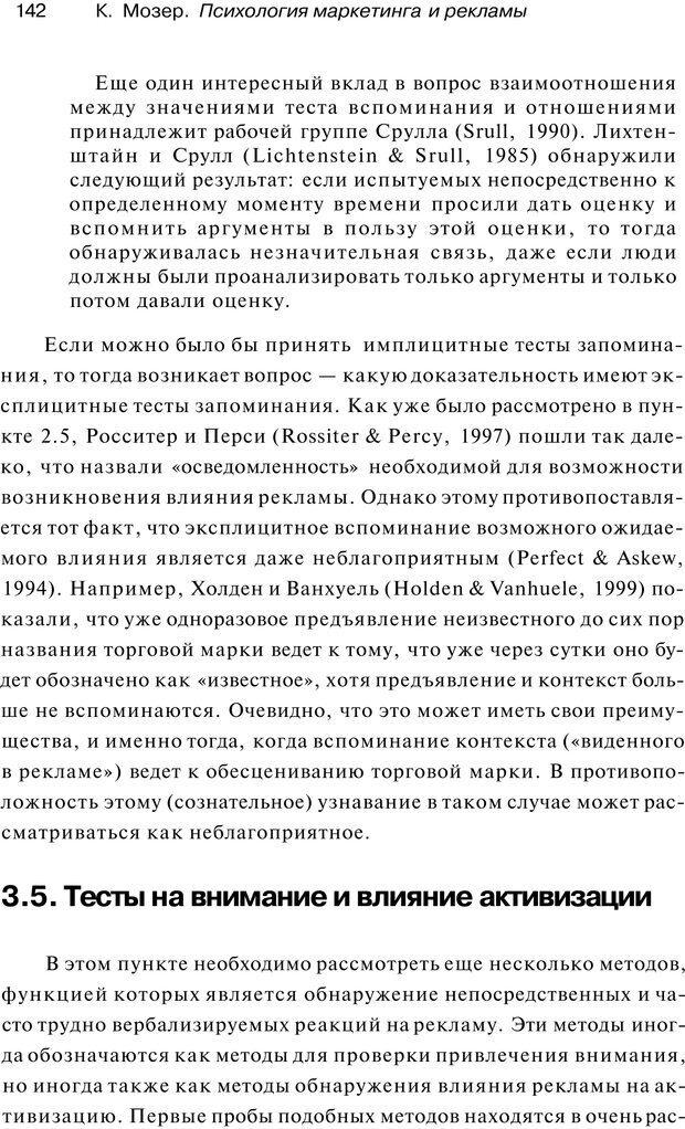 PDF. Психология маркетинга и рекламы. Мозер К. Страница 141. Читать онлайн