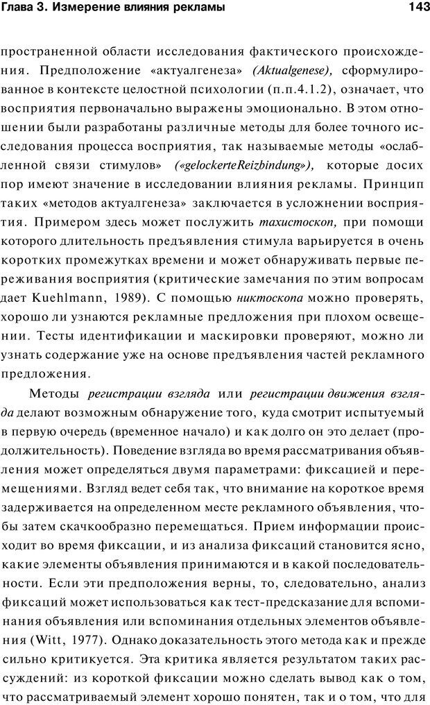 PDF. Психология маркетинга и рекламы. Мозер К. Страница 142. Читать онлайн