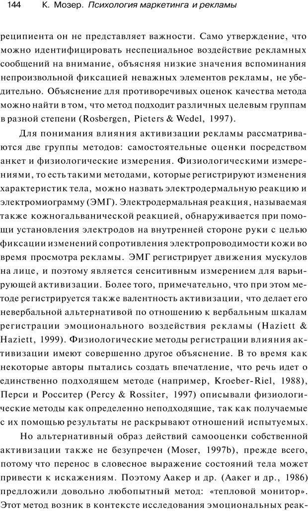 PDF. Психология маркетинга и рекламы. Мозер К. Страница 143. Читать онлайн
