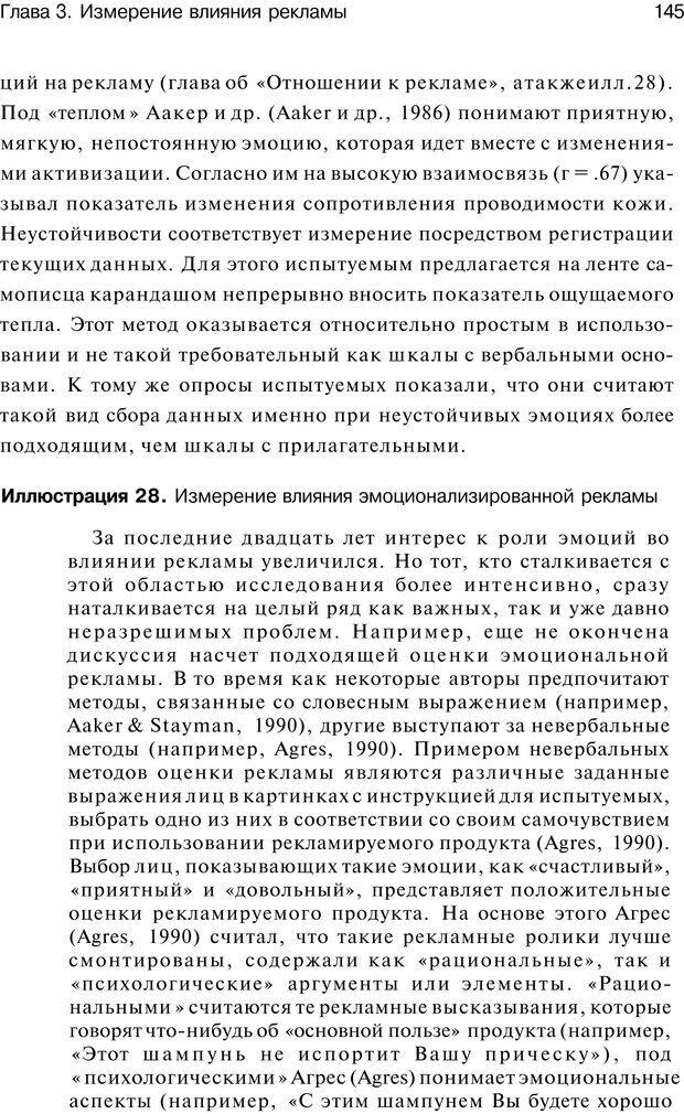 PDF. Психология маркетинга и рекламы. Мозер К. Страница 144. Читать онлайн