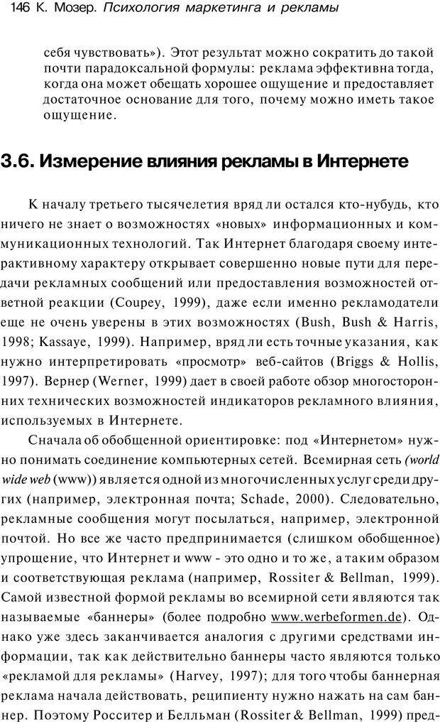 PDF. Психология маркетинга и рекламы. Мозер К. Страница 145. Читать онлайн