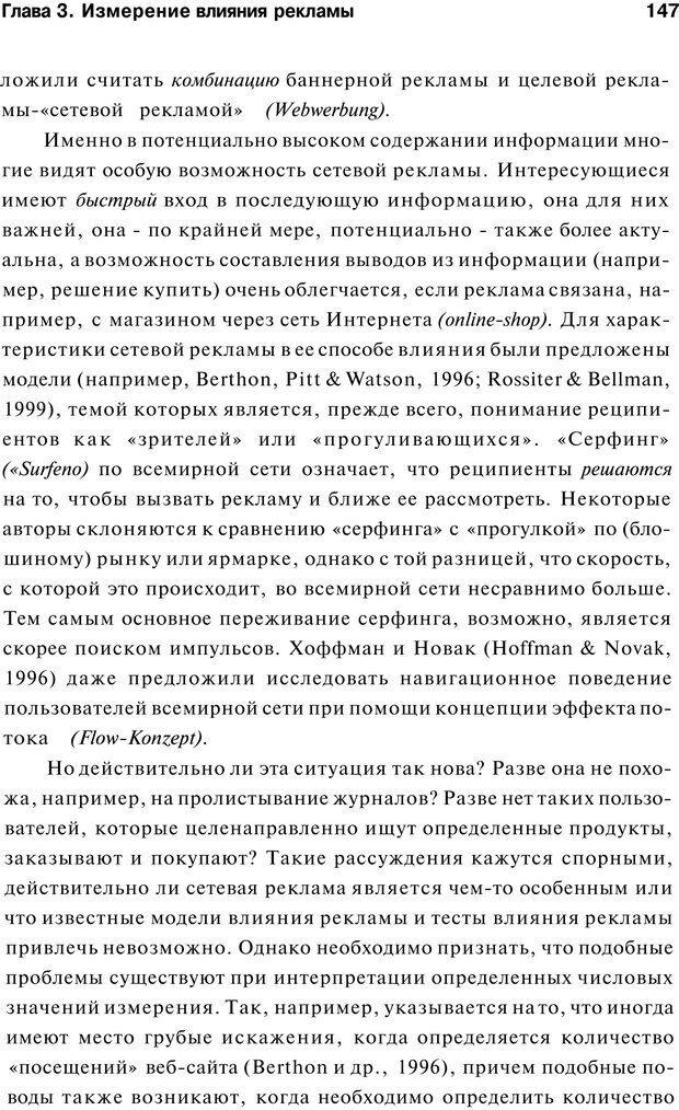 PDF. Психология маркетинга и рекламы. Мозер К. Страница 146. Читать онлайн