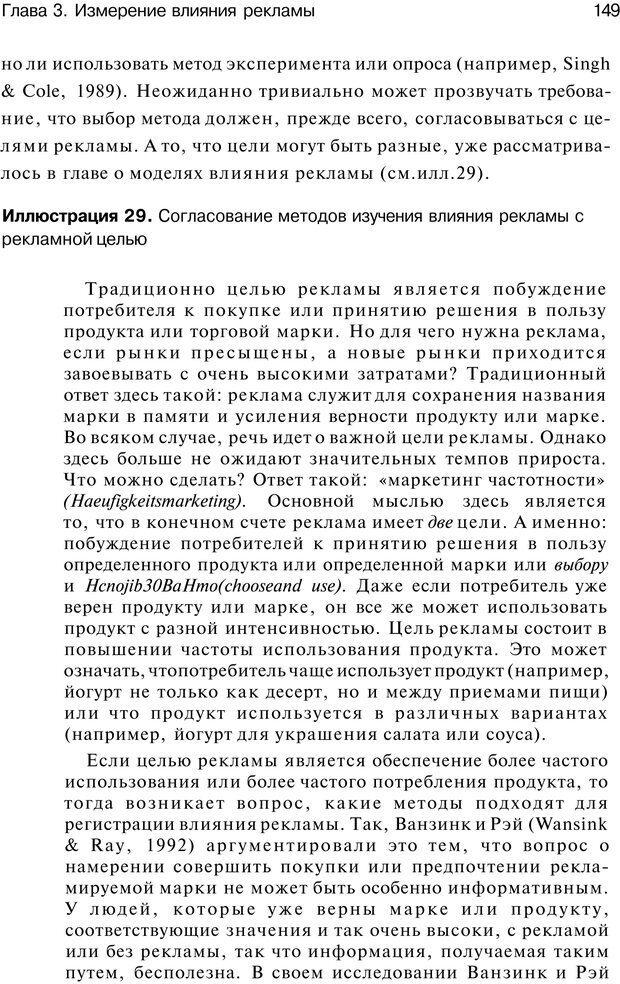 PDF. Психология маркетинга и рекламы. Мозер К. Страница 148. Читать онлайн