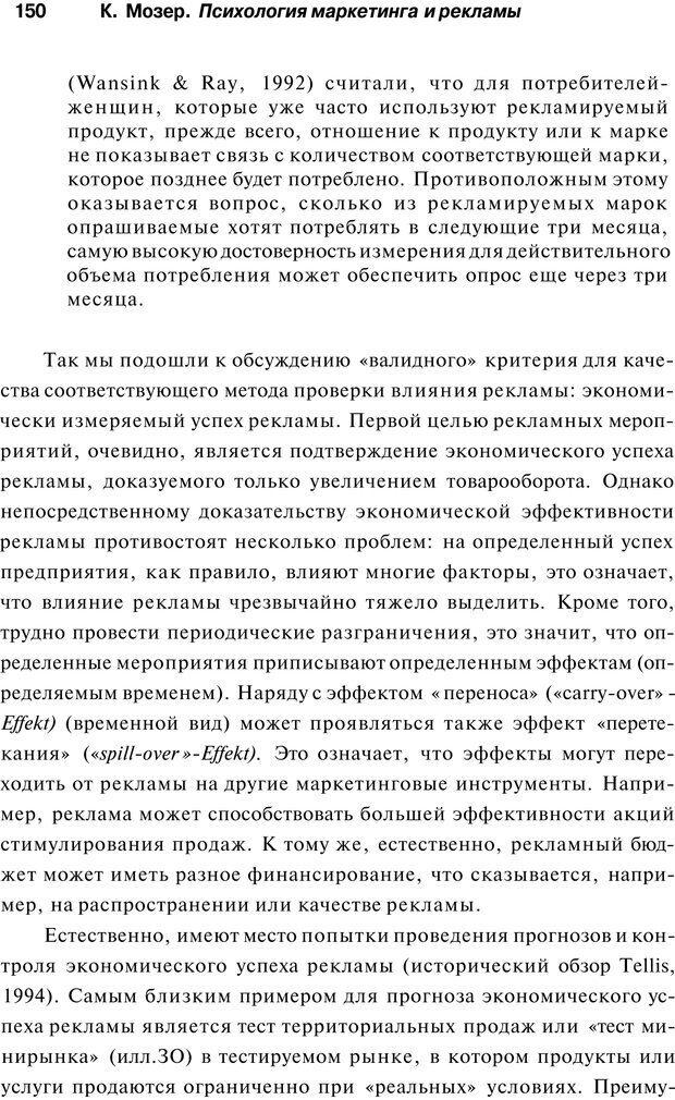 PDF. Психология маркетинга и рекламы. Мозер К. Страница 149. Читать онлайн