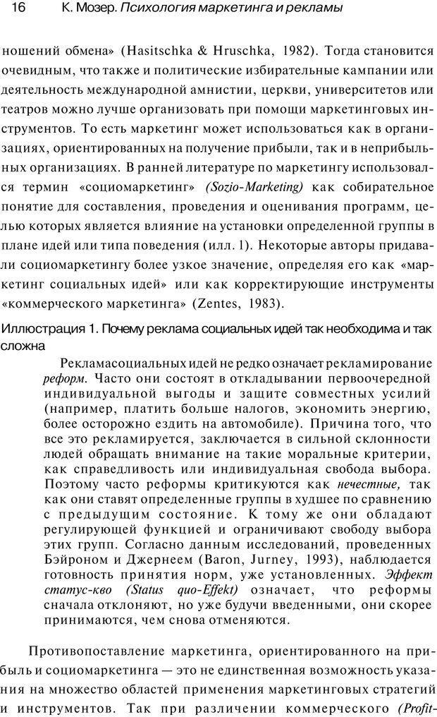 PDF. Психология маркетинга и рекламы. Мозер К. Страница 15. Читать онлайн