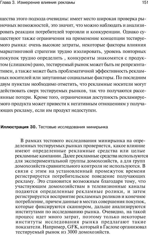 PDF. Психология маркетинга и рекламы. Мозер К. Страница 150. Читать онлайн