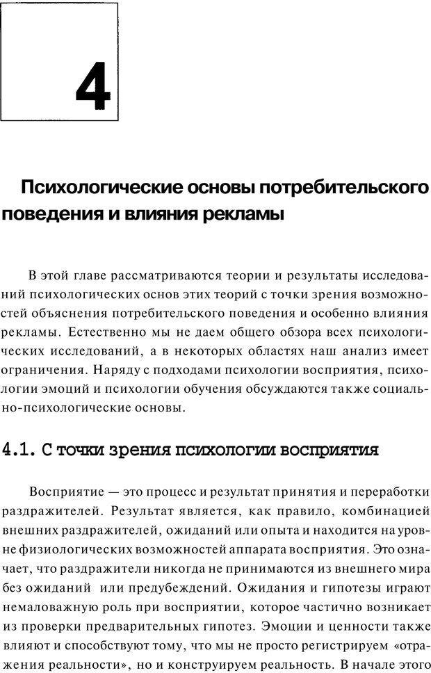 PDF. Психология маркетинга и рекламы. Мозер К. Страница 152. Читать онлайн