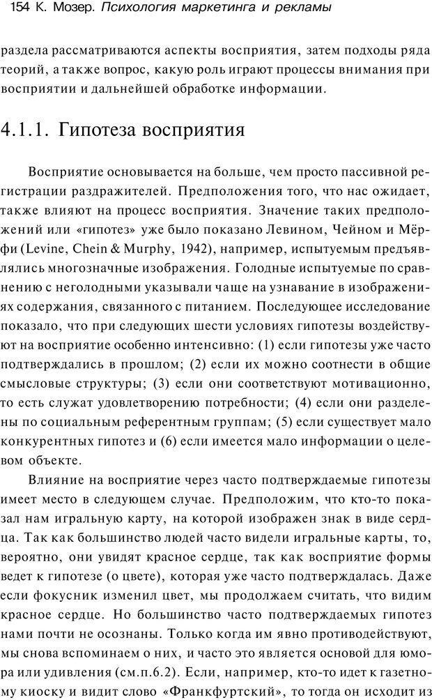 PDF. Психология маркетинга и рекламы. Мозер К. Страница 153. Читать онлайн