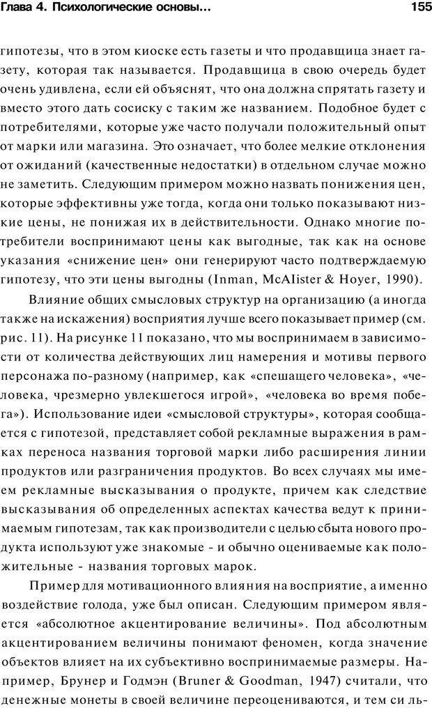 PDF. Психология маркетинга и рекламы. Мозер К. Страница 154. Читать онлайн